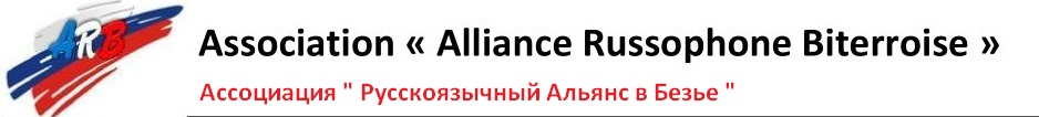 """Alliance Russophone Biterroise"""